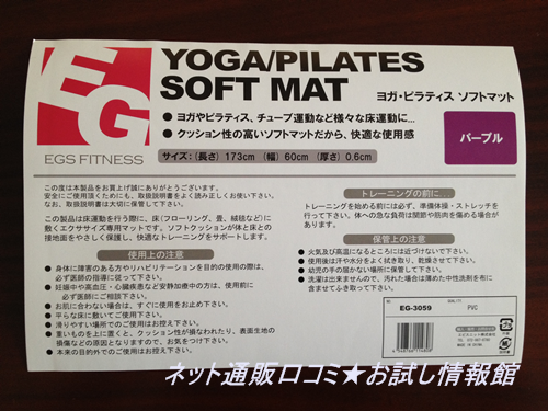 yogamat6