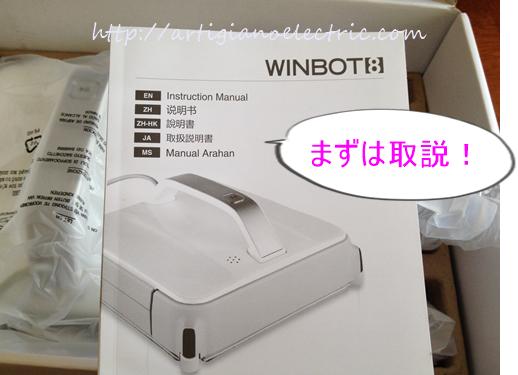 winbot8505